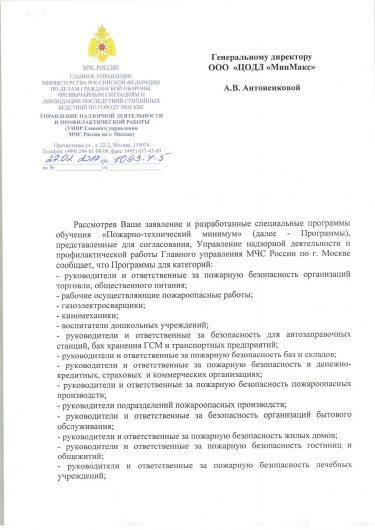Письмо_о_согласовани_программ_МЧС (2)-1