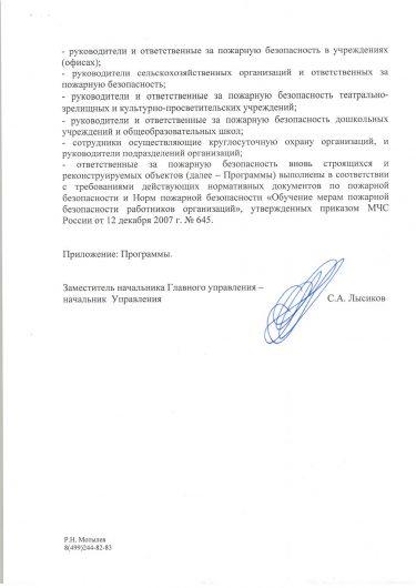 Письмо_о_согласовани_программ_МЧС (2)-2