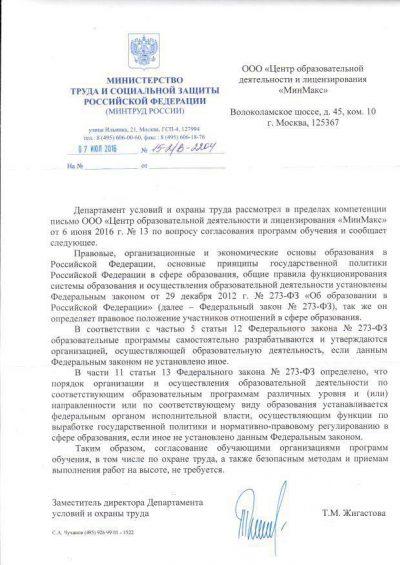 документ разрешение на аттестацию по охране труда