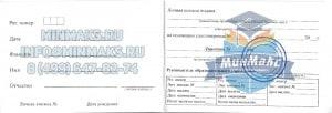 Оформить удостоверение по работе на высоте, купить удостоверение по работе на высоте