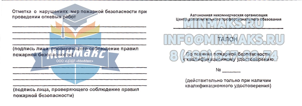 Удостоверение Пожарно Технического Минимума образец