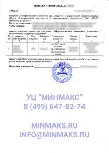 Образец протокола промальпинизм выписка из протокола промышленный альпинизм образец учебный центр