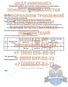 Г1. Требования к порядку работы в электроустановках потребителей