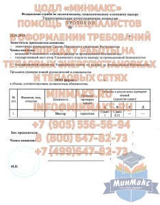 Г2. Требования к порядку работы на тепловых энергоустановках и тепловых сетях