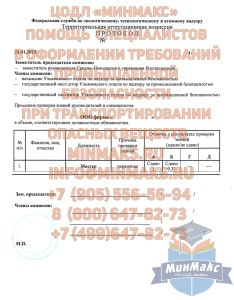 Б10. Требования промышленной безопасности при транспортировании опасных веществ