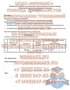 Б11. Требования промышленной безопасности на взрывоопасных объектах хранения и переработки растительного сырья