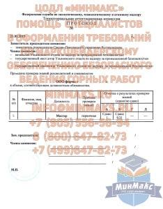 Б6. Требования по маркшейдерскому обеспечению безопасного ведения горных работ