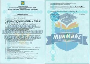 регистрация электролаборатории до 110 кВ в Ростехнадзоре