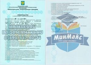 регистрация электролаборатории до 220 кВ в Ростехнадзоре