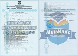 регистрация электролаборатории до 35 кВ в Ростехнадзоре