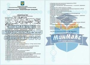 регистрация электролаборатории до 500 кВ в Ростехнадзоре