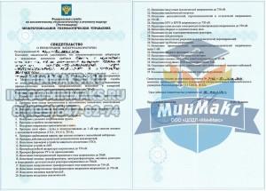 регистрация электролаборатории до 750 кВ в Ростехнадзоре