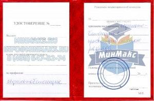 Оформить удостоверение асфальтобетонщика, купить удостоверение асфальтобетонщика