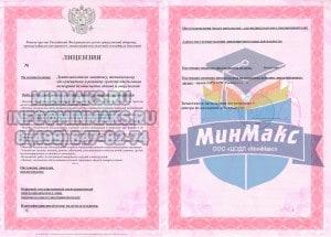 Лицензия МЧС оформление