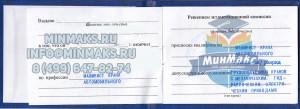 Оформить удостоверение машиниста автомобильного крана, купить удостоверение машиниста автокрана