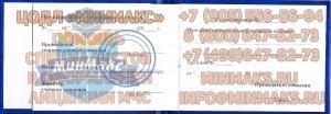 Скан удостоверения машиниста крана-манипулятора, удостоверение оператора крана-манипулятора