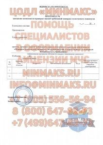 Цены на инструкции по электробезопасности в Перми.