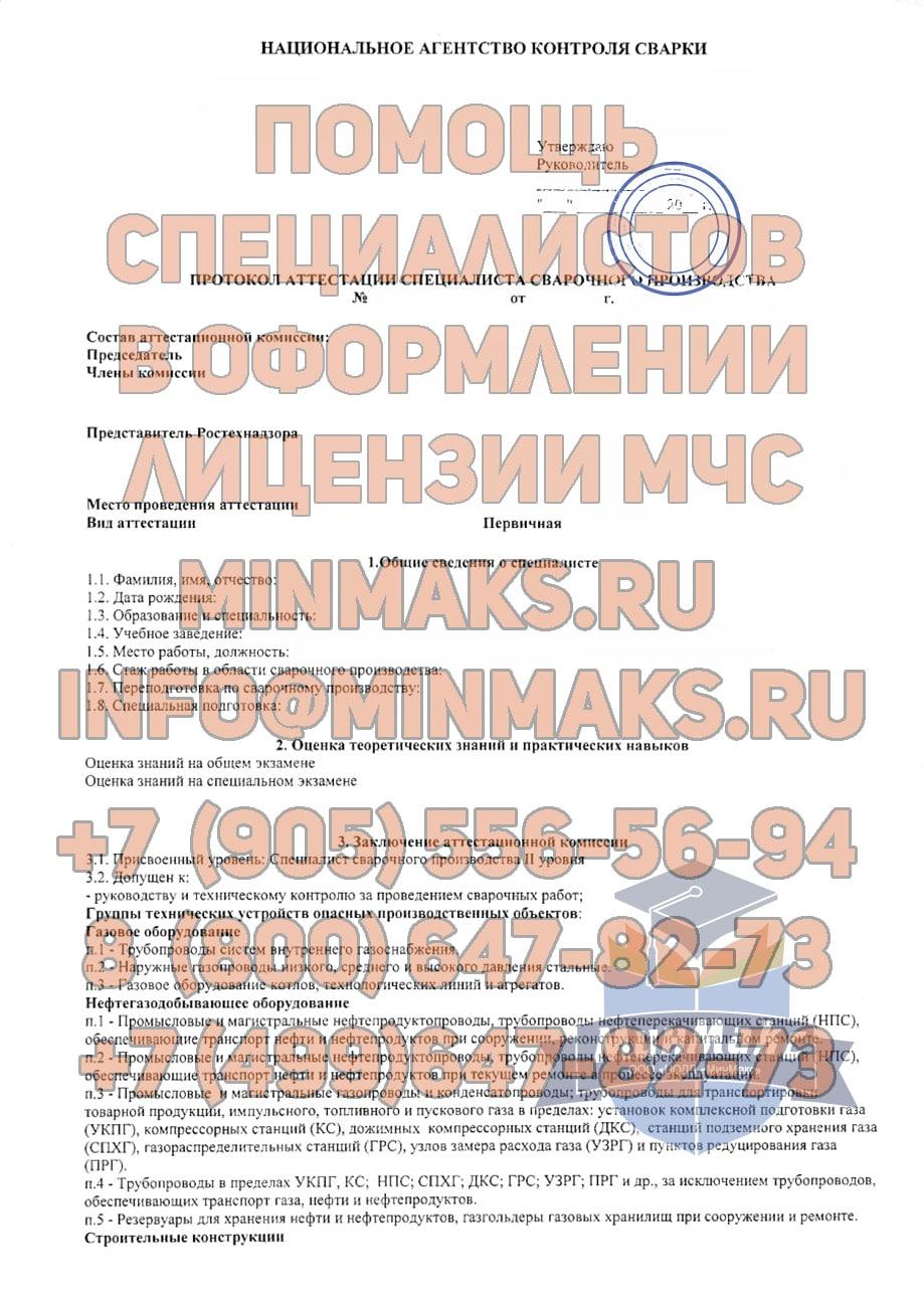 повышение квалификации педагогических работников красноярск