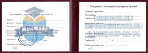 Удостоверение о проверке знаний пожарно технического минимума, Образец удостоверения пожарно-технического минимума (ПТМ), Пожарно-технический минимум ПТМ фото