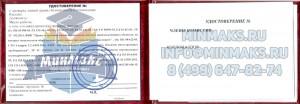 Оформить удостоверение дефектоскописта, купить удостоверение дефектоскописта