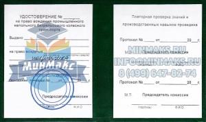 Образец удостоверения водителя электропогрузчика, удостоверение водителя (машиниста) электропогрузчика фото