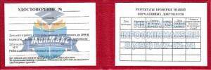 Образец удостоверения по электробезопасности 2 группа до и свыше 1000 В, электробезопасность 2 группа фото