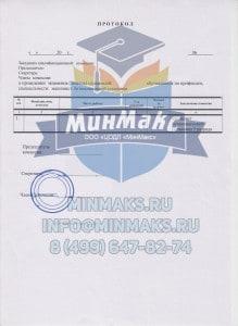 Оформить удостоверение машиниста бетононасосной установки, купить удостоверение машиниста бетононасосной установки