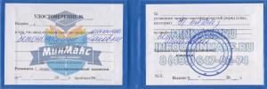 Образец удостоверения машиниста бетононасосной установки, удостоверение машиниста бетононасосной установки фото