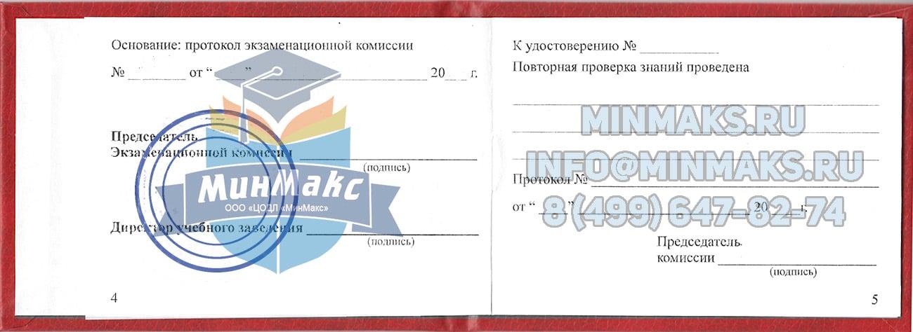 Самарская область работа машинист буровых установок