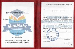 Образец удостоверения монтажника железобетонных конструкций, удостоверение монтажника железобетонных конструкций фото
