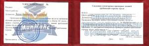 Образец удостоверения по охране труда ИТР, охрана труда ИТР фото