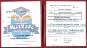 Образец удостоверения оператора АЗС, удостоверение оператора АЗС фото