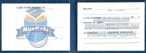 Образец удостоверения оператора газовой котельной, удостоверение оператора газовой котельной фото