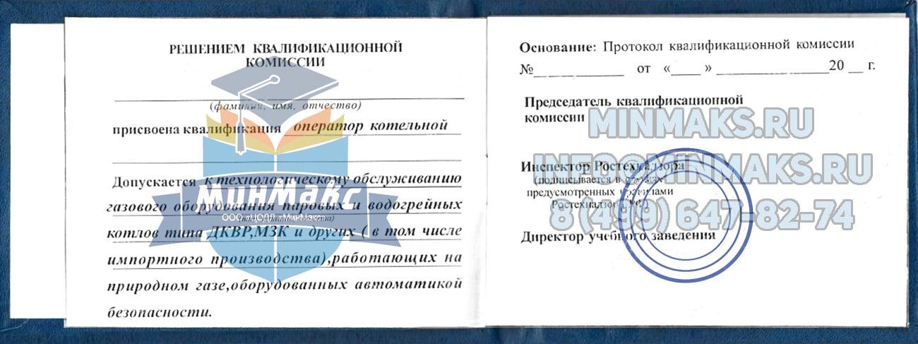 паспорт безопсности газовой котельной