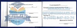 Образец удостоверения стропальщика, удостоверение стропальщика фото