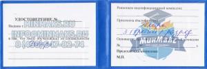 Образец удостоверения токаря, удостоверение токаря фото