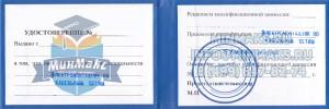 Образец удостоверения электромонтажника по кабельным сетям, удостоверение электромонтажника по кабельным сетям фото