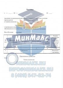 Оформить удостоверение водителя-наставника, купить удостоверение водителя-наставника