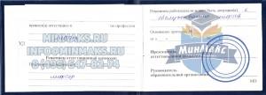 Образец удостоверения лифтер, удостоверение лифтер фото
