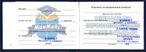 Образец удостоверения машиниста козлового и мостового крана, удостоверение машиниста козлового и мостового крана фото