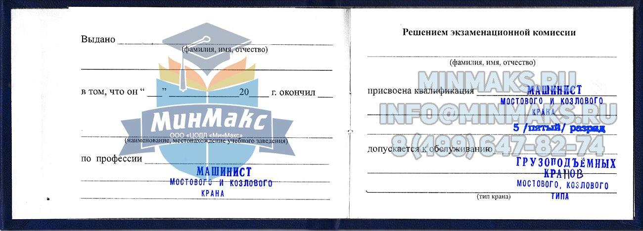 образец заполнения удостоверения крановщика