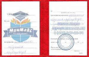 Образец удостоверения монтажника наружных трубопроводов, удостоверение монтажника наружных трубопроводов фото