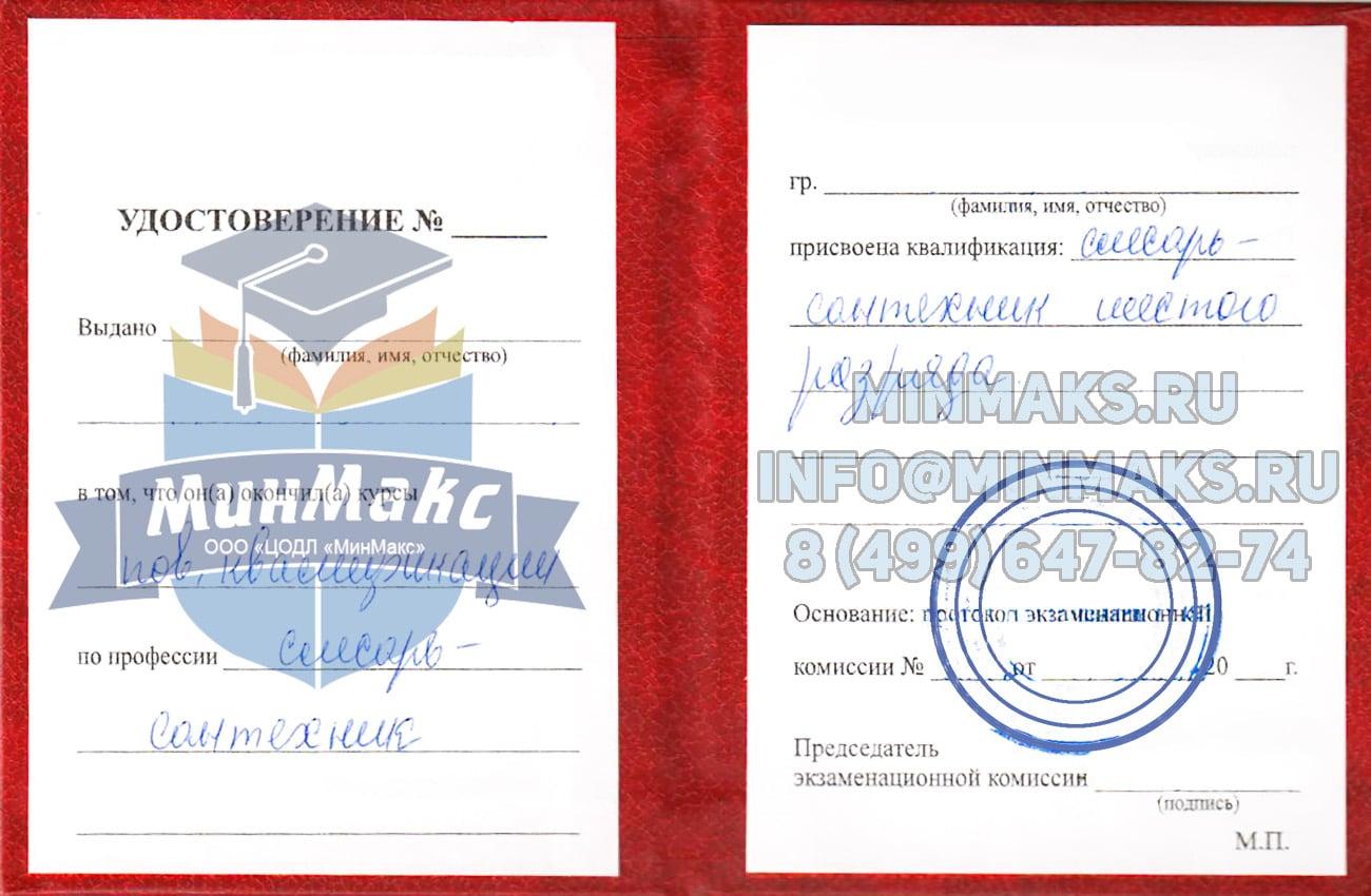 квалификационное удостоверение сварщика бланк