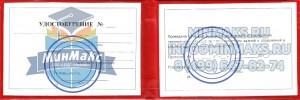 Образец удостоверения технадзора в строительстве, удостоверение технадзор в строительстве фото