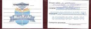 Образец удостоверения руководителя тепловых энергоустановок, удостоверение руководителя тепловых энергоустановок фото