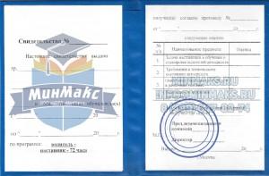 Образец удостоверения водителя-наставника, удостоверение водителя-наставника фото