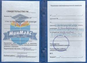 Образец удостоверения термиста, удостоверение термист фото