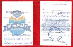 Образец удостоверения кровельщика СУГ, удостоверение кровельщика по рулонным кровлям с использованием СУГ фото