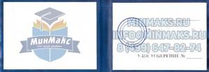 Образец удостоверения машиниста стрелового автомобильного крана, удостоверение машиниста стрелового автомобильного крана фото