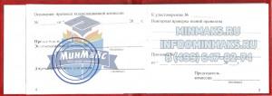 Образец удостоверения рабочего люльки (вышки), удостоверение рабочего люльки (вышки) фото